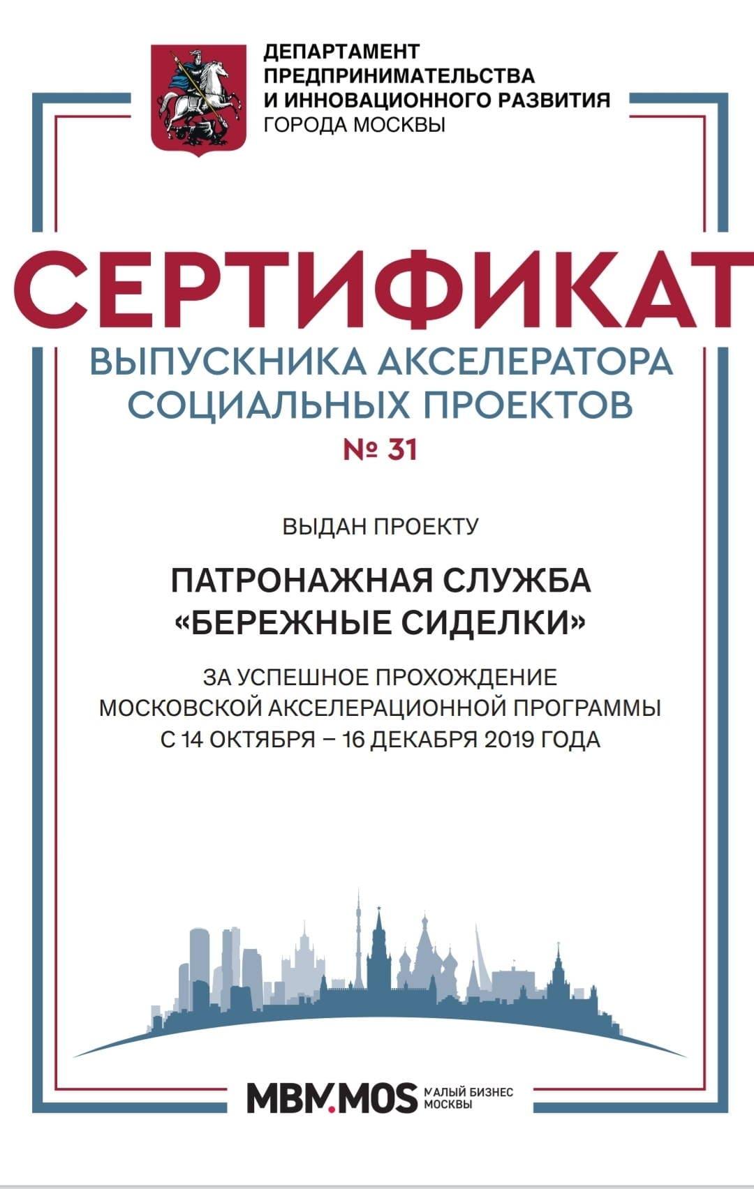 Взаимодействуем с правительством г. Москвы